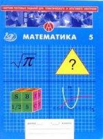 Математика. Сборник тестовых заданий для тематического и итогового контроля. 5 класс
