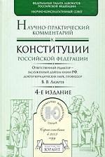 Научно-практический комментарий к конституции РФ. 4-е издание