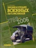 Энциклопедия военных автомобилей 1769-2006 гг