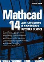 Mathcad 14 для студентов и инженеров