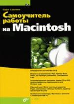 Самоучитель работы на Macintosh