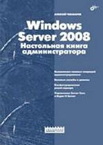 Windows Server 2008 . Настольная книга администр