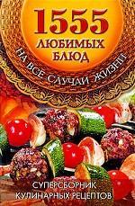1555 любимых блюд на все случаи жизни. Суперсборник кулинарных рецептов