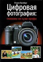Цифровая фотография. Снимаем не хуже профи