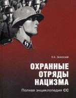 Охранные отряды нацизма. Полная энциклопедия СС