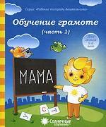 Солнечные ступеньки Обучение грамоте Рабочая тетрадь Ч.1
