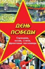 Фролов А.С., День Победы