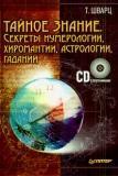 Тайное знание. Секреты нумерологии, хиромантии, астрологии, гаданий (+CD )