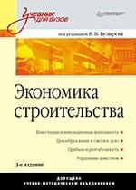 Учебник по экономике строительстве