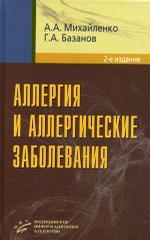 Аллергия и аллергические заболевания. - 2-е изд., перераб. и доп