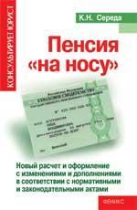 """Пенсия """"на носу"""". Новый расчет и оформление с изменениями и дополнениями в соответствии с нормативными и законодательными актами"""