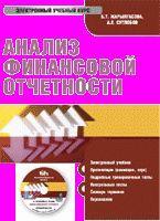 Анализ финансовой отчетности (+ CD-ROM)