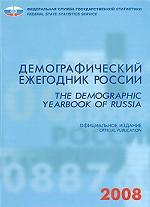 Демографический ежегодник России. 2008 / The Demografic Yearbook of Russia. 2008. Статистический сборник / Statistical Handbook