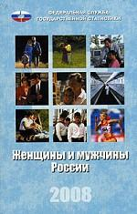 Женщины и мужчины России. 2008. Статистический сборник