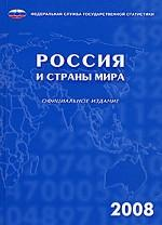 Россия и страны мира. 2008. Статистический сборник