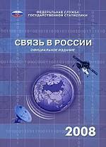Связь в России. 2008. Статистический сборник