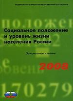Социальное положение и уровень жизни населения России. 2008. Статистический сборник