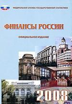Финансы России. 2008. Статистический сборник