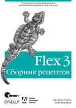 Flex 3. Сборник рецептов (файл PDF)