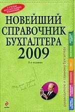 Новейший справочник бухгалтера 2009