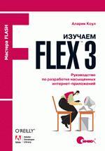 Изучаем Flex 3. Руководство по разработке насыщенных интернет-приложений (файл PDF)