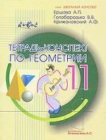 Тетрадь-конспект по геометрии. 11 класс