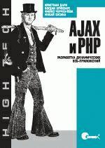 AJAX и PHP. Разработка динамических веб-приложений (файл PDF)