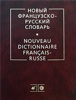 Новый французско-русский словарь / Nouveau dictionnaire francais-russe