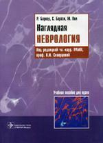 Наглядная неврология