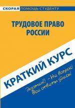 Краткий курс по трудовому праву России, 3-е издание