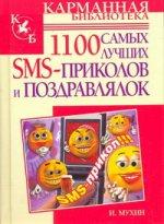 Игорь Мухин. 1100 самых лучших SMS-приколов и поздравлялок