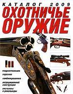 Охотничье оружие. Каталог 2009 год