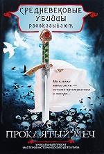 Проклятый меч