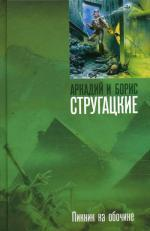 Пикник на обочине: фантастический роман
