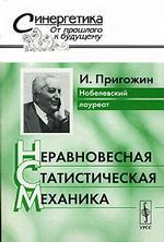 Пригожин И.. Неравновесная статистическая механика 150x222