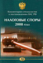 Налоговые споры 2008 года. Комментарии специалистов к поставлениям ВАС РФ
