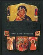 Богородица. Полная энциклопедия жизни и чудес