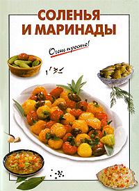 Соленья и маринады