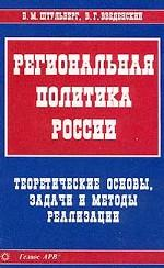 Региональная политика России: Теоретические основы, задачи и методы реализации