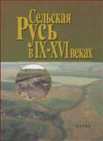 Сельская Русь в IX-XVI веках