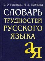 Словарь трудностей русского языка., 9-е изд