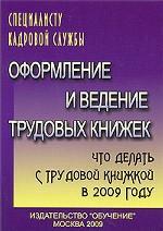 Оформление и ведение трудовых книжек. Что делать с трудовой книжкой в 2009 году