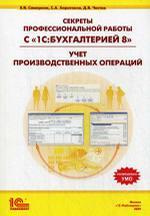 Секреты профессиональной работы с 1С: Бухгалтерией 8. Учет производственных операций