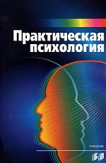 Тутушкина М.К. Практическая психология. Учебник / 6-е издание