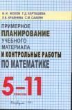 Примерное планирование учебного материала и контрольные работы по математике, 5-11 класс