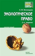 Экологическое право. 2-е издание