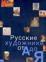 Русские художники от А до Я