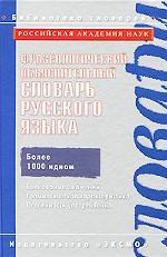 Фразеологический объяснительный словарь русского языка