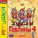 Гоблины 4 DVD