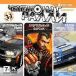 Чемпионат ралли. 3 в 1 (PC-DVD) (Jewel)